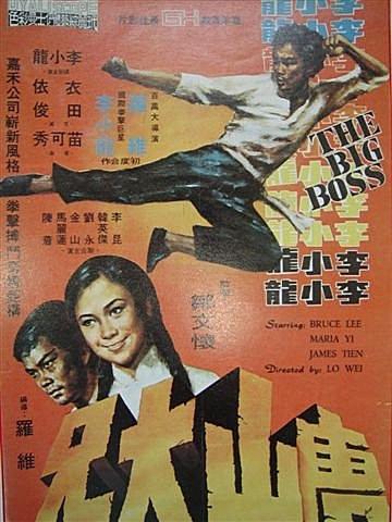 唐山大兄(1970).jpg