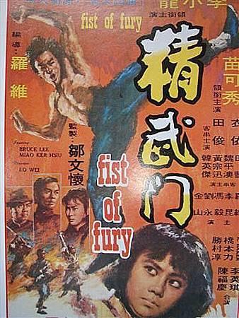 精武門(1972)-01.jpg