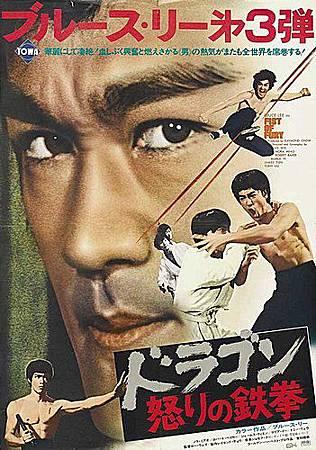 精武門(1972)-02.jpg