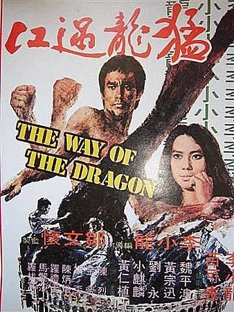 猛龍過江(1972)-01.jpg