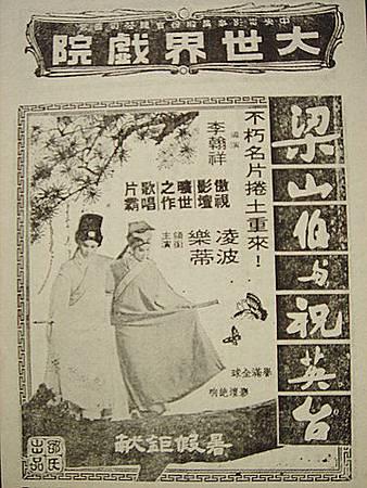 梁山伯與祝英台(1963).bmp