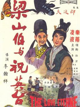 梁山伯與祝英台(1963)-04.jpg