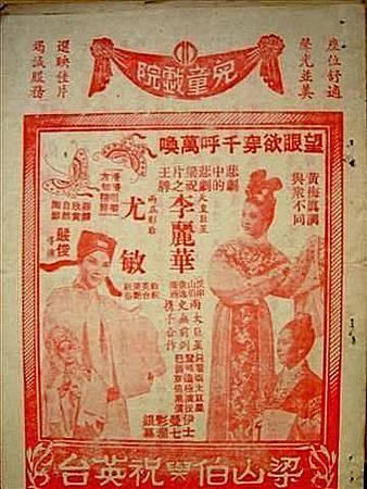 梁山伯與祝英台1964(李麗華.尤敏).jpg