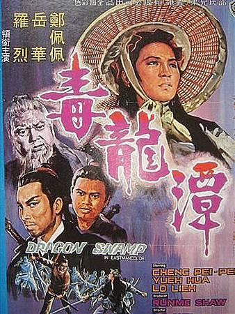 毒龍潭(1969)-01.jpg