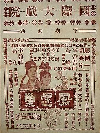 鳳還巢(1963).jpg