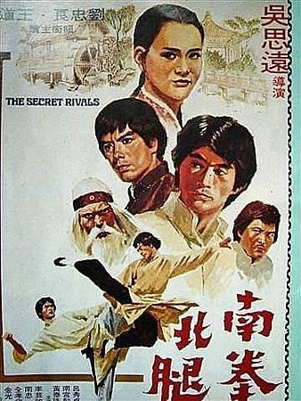 南拳北腿(1976).jpg
