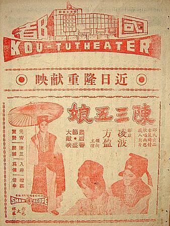 陳三五娘(1967).jpg