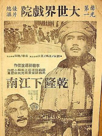 乾隆下江南(1977).jpg