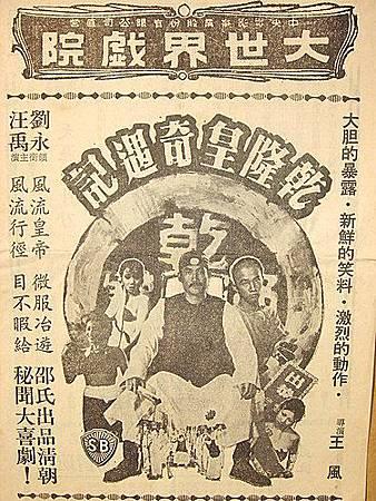 乾隆皇奇遇記(1976).jpg