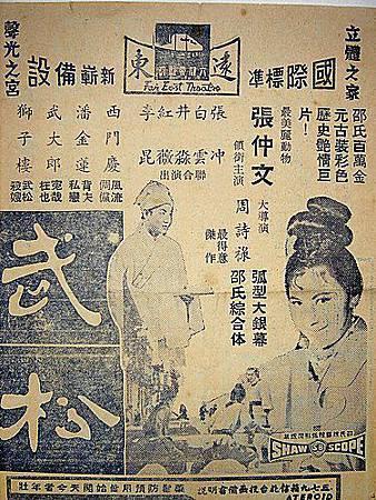 武松(1964)-1.jpg