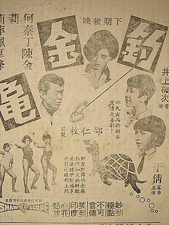 釣金龜(1968).jpg