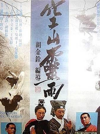 空山靈雨(1979).jpg