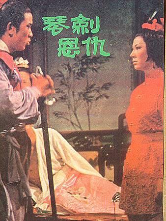 琴劍恩仇(1967)-02.jpg