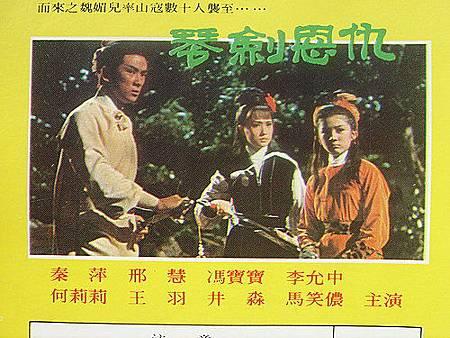 琴劍恩仇(1967)-03.jpg