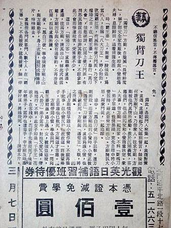 獨臂刀王(本事)-01.jpg