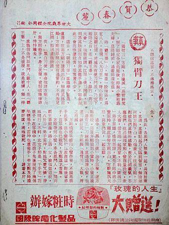 獨臂刀王(本事)-02.jpg