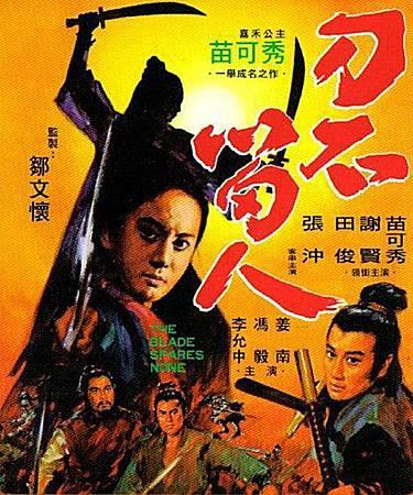 刀不留人(1971).jpg