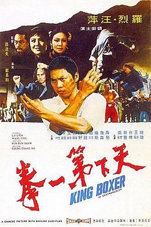 天下第一拳(1972).jpg