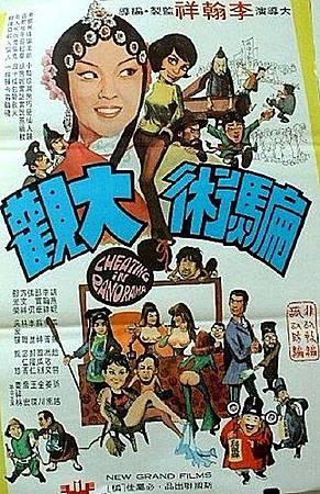 騙術大觀(1972).jpg