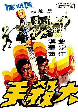 大殺手(1972).jpg