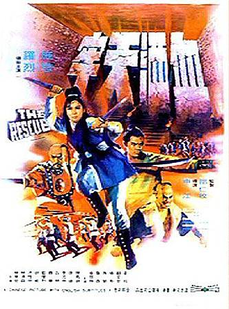 血洒天牢(1971).jpg