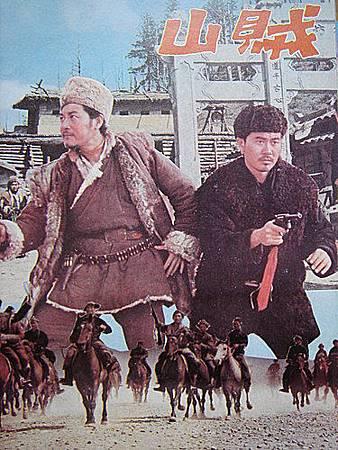 山賊(1966).jpg