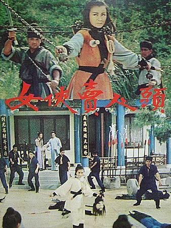 女俠賣人頭(1970).jpg