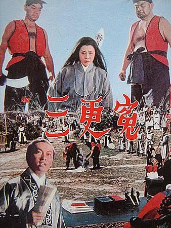 三更冤(1967).jpg