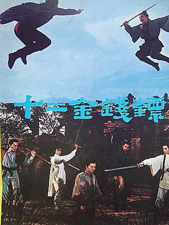十二金錢鏢(1969).jpg