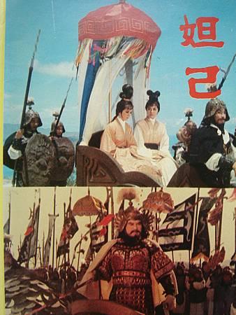 妲己(1964)-01.JPG