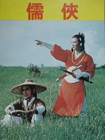 儒俠(1967)-01.JPG