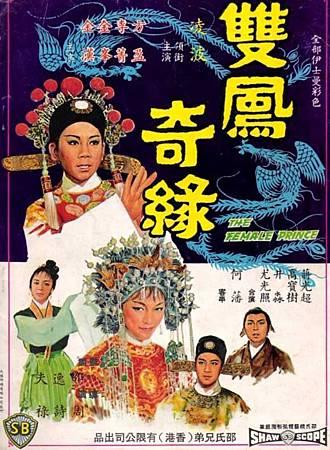 雙鳳奇緣(1964)-01.jpg
