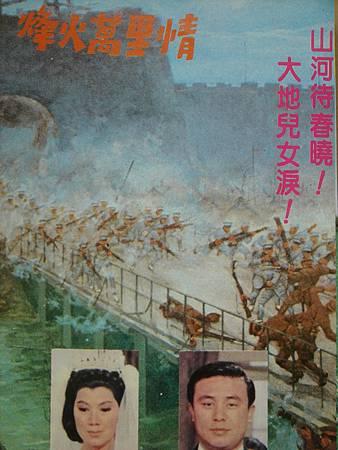 烽火萬里情(1967)-01.JPG