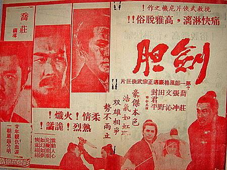 劍胆(1969)-01.jpg