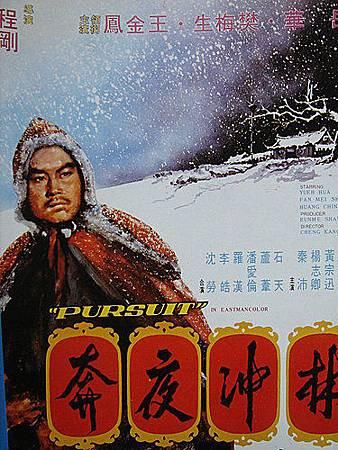 林沖夜奔(1972)-01.jpg