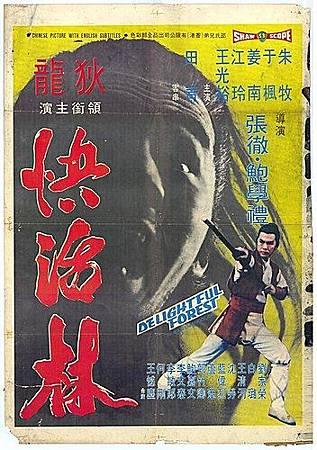 快活林(1972).jpg
