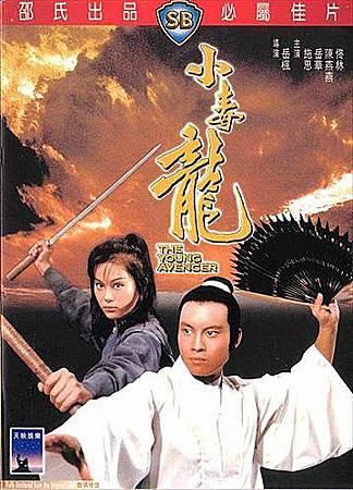小毒龍(1972).jpg