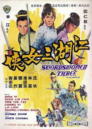 江湖三女俠(1970)-03.jpg