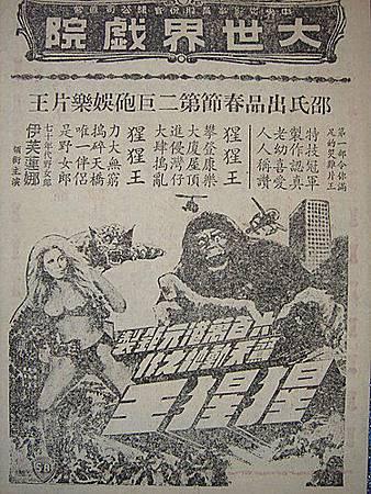 猩猩王(1977).jpg