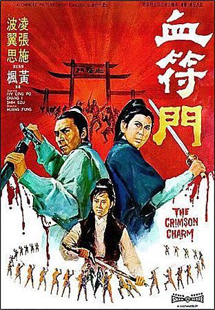 血符門(1970).jpg