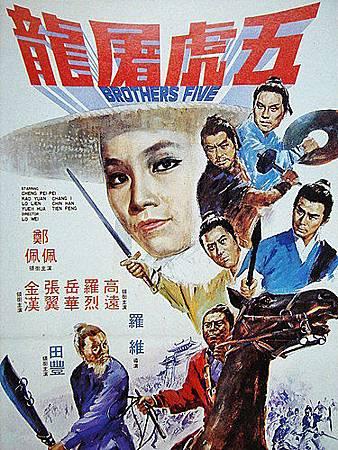 五虎屠龍(1970)-01.jpg