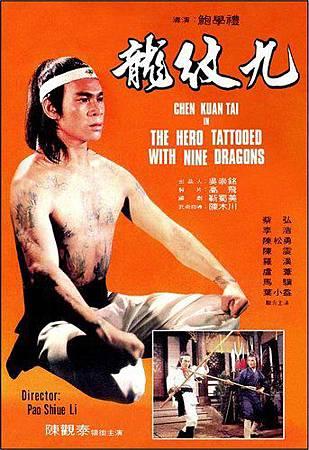 九紋龍(1975).jpg