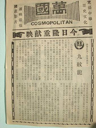 九紋龍(1975本事).jpg