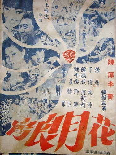 花月良宵(1968)-01.jpg