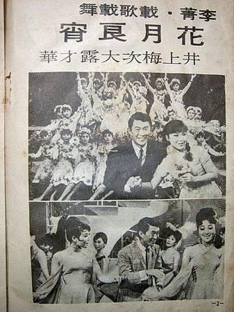 花月良宵(1968)-03.jpg