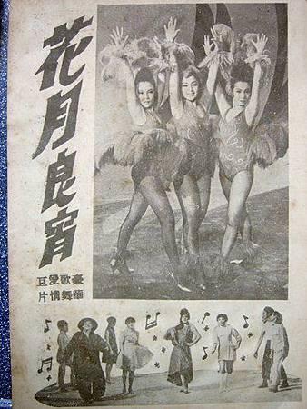 花月良宵(1968)-02.jpg