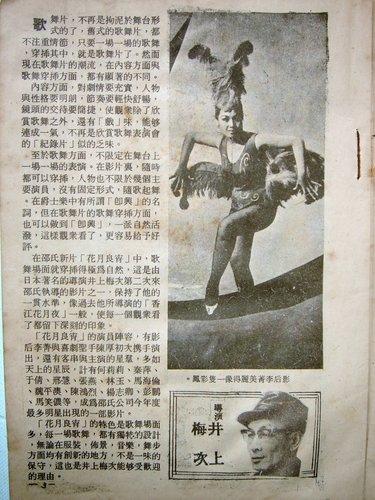 花月良宵(1968)-05.jpg