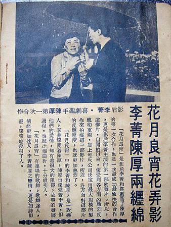 花月良宵(1968)-04.jpg