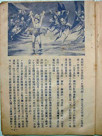花月良宵(1968)-07.jpg