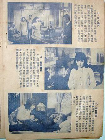花月良宵(1968)-10.jpg